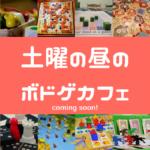 沖縄・久米島でボードゲームカフェを始めます。
