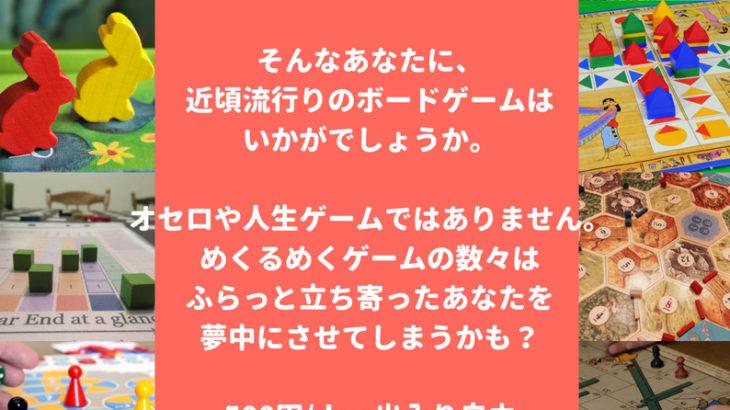 【5/19】【5/20】久米島でボードゲーム体験イベントやります!