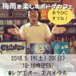 【5/19】【5/20】ボードゲームカフェ@久米島の楽しみ方について解説するよ!