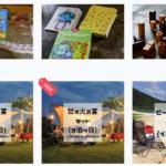 久米島でレンタルサービス拡充中(ボードゲーム、アウトドア、日用品)