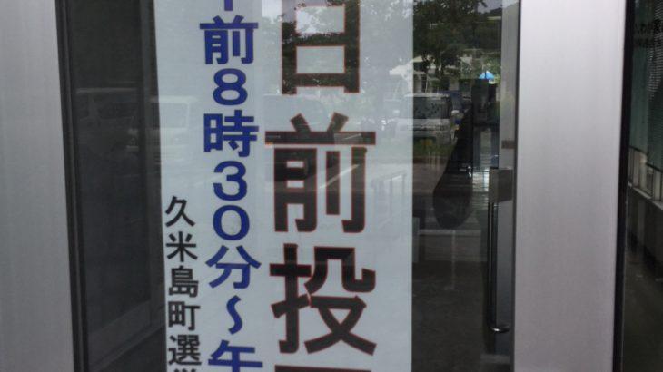 【沖縄県知事選挙】台風前に投票に行こう!期日前投票は「ほぼ手ぶら」でできます