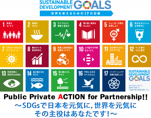 田舎でSDGsを考える① SDGsとは?田舎のまちづくりに関係あるの?
