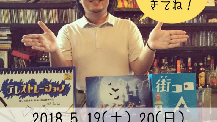 【2018/5/19】【5/20】ボードゲームカフェ@久米島の楽しみ方について解説するよ!