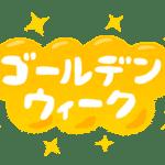 2019年の大型連休!町民がおすすめする久米島でのGWの過ごし方とは?