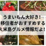 グルメ住民がおすすめする、久米島うまい店13選!! 【2019年版】