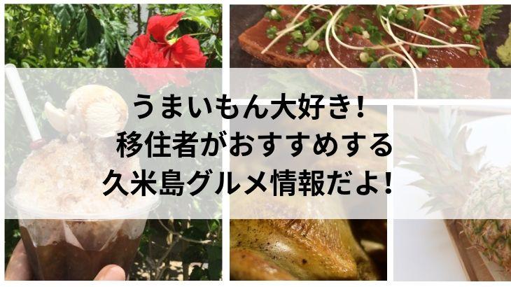 【2019年最新】移住者がおすすめする久米島グルメ店13選!! 食べずには帰れない!!