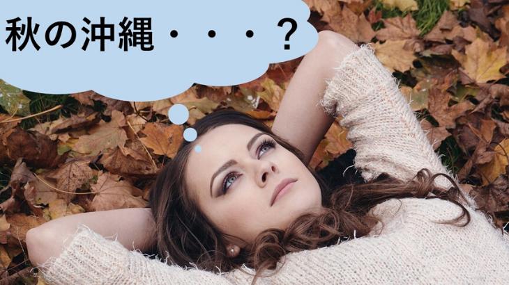 隠れたベストシーズン!秋は沖縄・久米島旅行へ!!