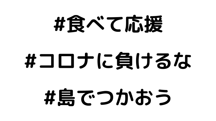 久米島のおすすめテークアウトを紹介するよ! コロナに負けるな!