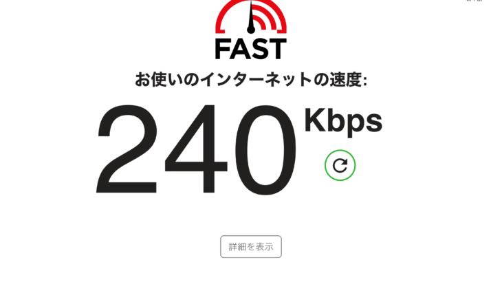 THE WiFiを4ヶ月使った結果 通信障害レベルに遅いのでオススメしません
