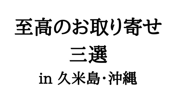 沖縄・久米島のお取り寄せ 至高の3選を紹介します。