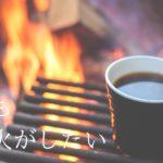自宅で焚き火気分を味わいたい人におすすめなアイテム2選